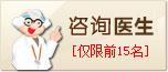 白癜风咨询专家