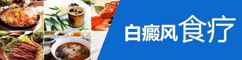 白癜风食疗
