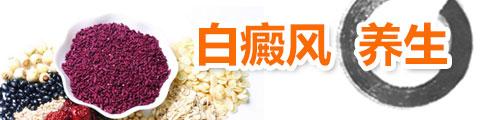 白癜风养身
